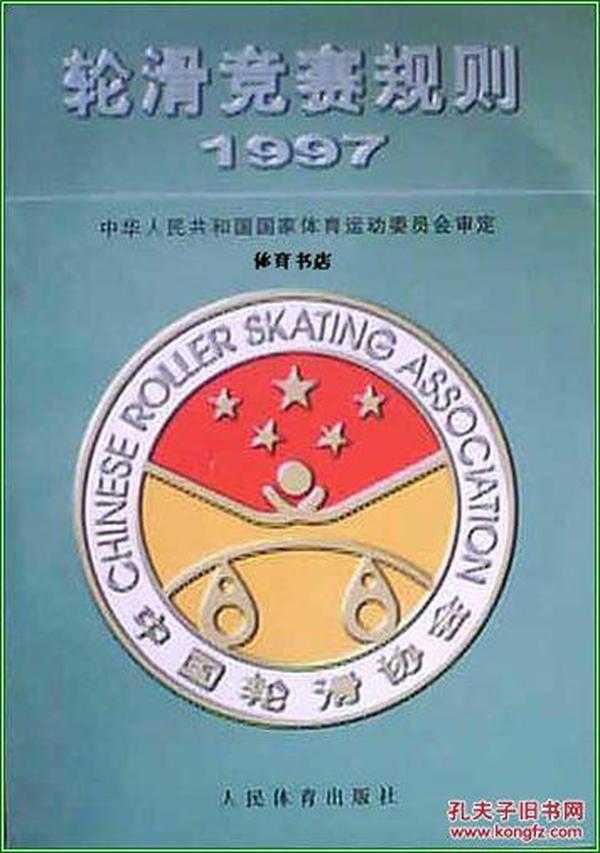轮滑竞赛规则.1997