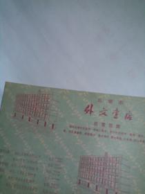 北京王府井外文书店股份有限公司(所属各个门市书店。老广告包装纸一张)