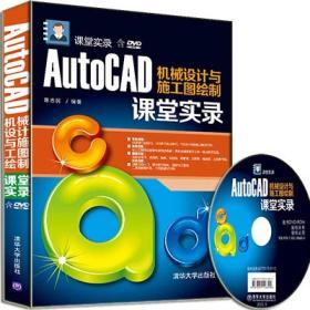 AutoCAD机械设计与施工图绘制课堂实录/课堂实录
