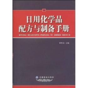 日用化學品配方與制備手冊