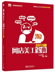 电商精英宝典系列:网店美工宝典(2015版 全彩)