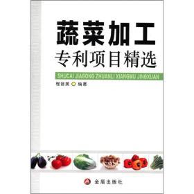 蔬菜加工专利项目精选