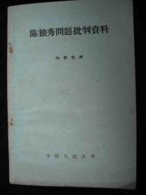 1959年大跃进时期出版的----批判资料----【【陈独秀问题批判资料】】---交流本---稀少