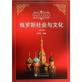 俄罗斯社会与文化(第2版)