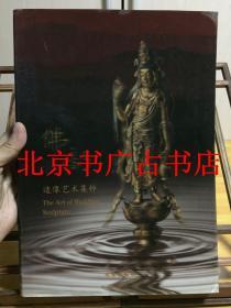佛韵:造像艺术集粹【收录了99件佛像】