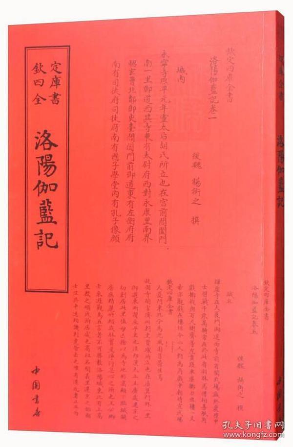 钦定四库全书:洛阳伽蓝记9787514918717(49163)