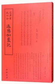 四库全书 地理类·洛阳伽蓝记