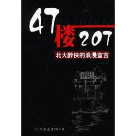 47楼207:北大醉侠的浪漫宣言