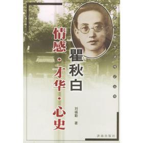 :情感才华心史——党史人物生活传记丛书 刘福勤 济南出
