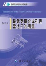 星载宽幅合成孔径雷达干涉测量