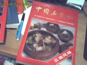 中国名菜谱【云南凤味】1993年8月一版一印