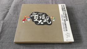 童谣大观(绘图本)【16开 07年一版一印 】