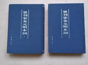 景刊宋金元明本词(上下两册全)  (精装,一版一印)(实物如图,图货一致的)