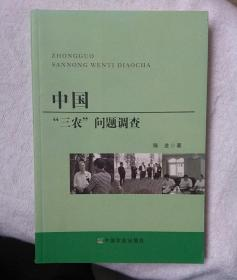 中国三农问题调查