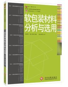 """高等教育高职高专""""十二五""""规划教材:软包装材料分析与选用"""