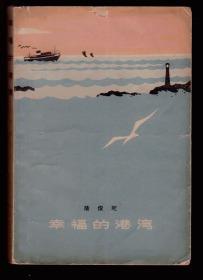 十七年小说《幸福的港湾》64年一版一印