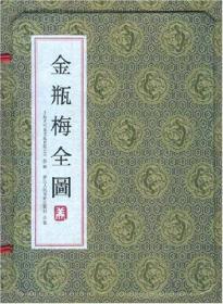 金瓶梅全图(共5册)
