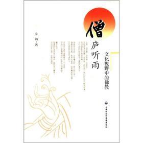 僧庐听雨文化视野中的佛教 文海  9787552000054