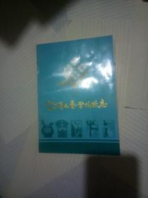 云南省文艺学校校志【1956-1991】毛边书