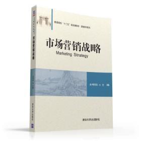 """市场营销战略/普通高校""""十二五""""规划教材·营销学系列"""