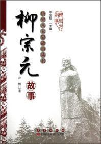 唐宋八大家故事丛书-柳宗元故事