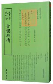 钦定四库全书:古乐经传