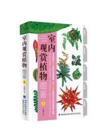 送书签cs-9787533548414-室内观赏植物图鉴 2