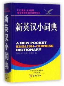 新英汉小词典(精)