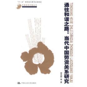 通往和谐之路:当代中国劳资关系研究