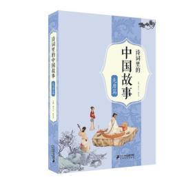 诗词里的中国故事·先唐篇