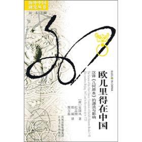 歐幾里得在中國:漢譯《幾何原本》的源流與影響