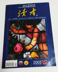 读者 2005年第12期
