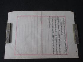 民国文献 代电文稿一份 毛笔书写 尺寸约40*28厘米 夹64