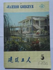 《建筑工人》月刊  1984年第3期(总第45期)、1984年第4期(总第46期)、 1984年第5期(总第47期)、1984年第6期(总第48期)、1984年第8期(总第50期)