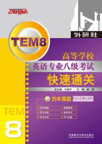 振宇英语·高等学校英语专业八级考试快速通关历年真题(2004-2013)