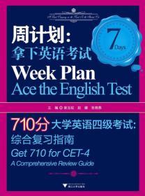 710分大学英语四级考试·周计划:拿下英语考试综合复习指南
