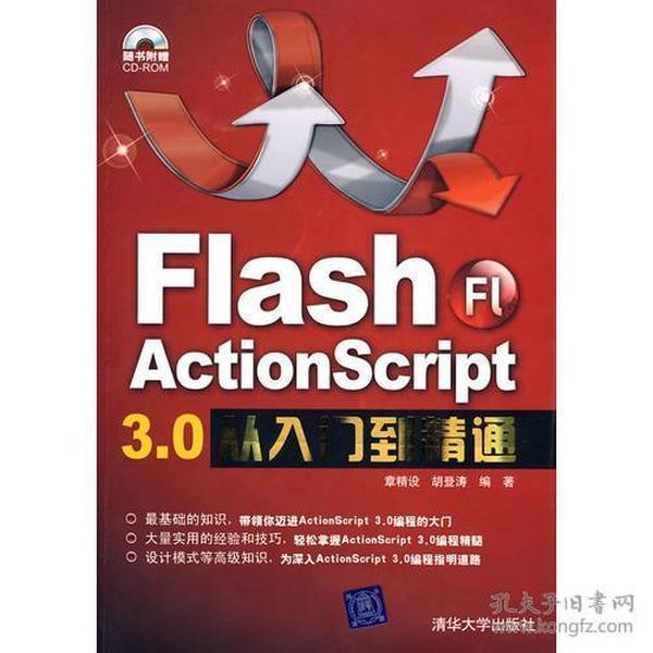 Flash ActionScript 3.0从入门到精通