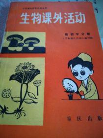 生物课外活动植物学分册