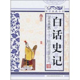 白话史记 【国学典藏书系】