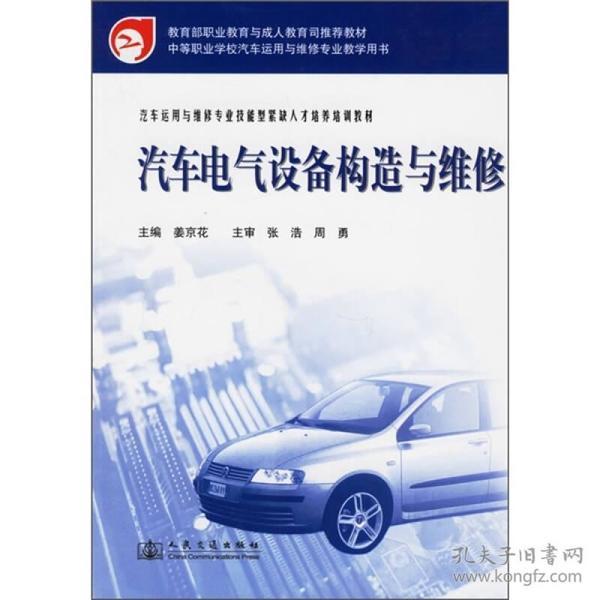 汽车运用与维修专业技能型紧缺人才培养培训教材:汽车电气设备构造与维修