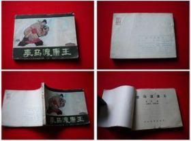 《李马渡康王》。人美1982.5一版一印70万册,5317号。连环画,
