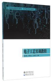 电子工艺实训教程 张弘强 黑龙江大学出版社有限责任公司 9787811299373