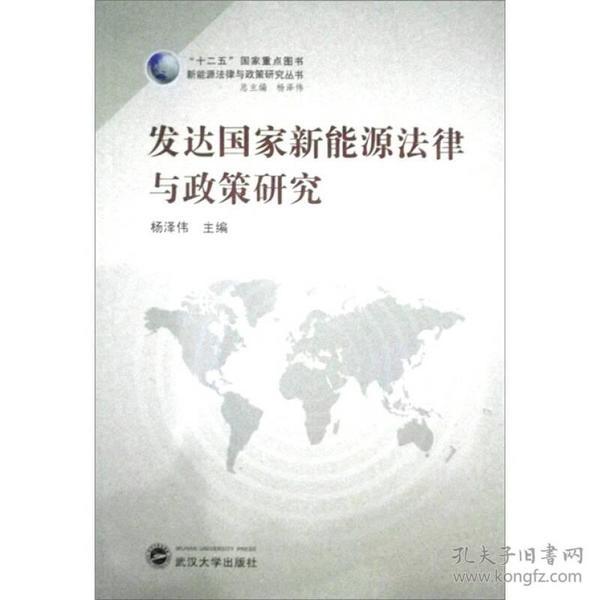 """正版】""""十二五""""国家重点图书新能源法律与政策研究丛书:发达国家新能源法律与政策研究"""