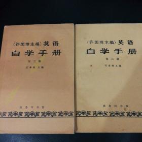 许国璋英语自学手册2.3