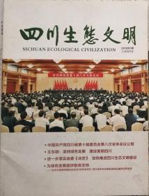 《四川生态文明》创刊号