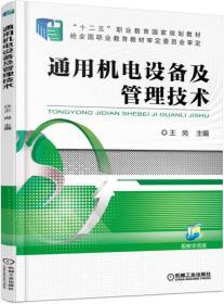 通用機電設備及管理技術