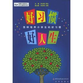 好习惯 好人生 怎样培养小学生的好习惯 孙云晓 邹泓 北京出版社 9787200060416