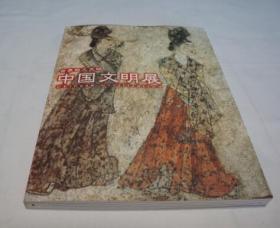 中国文明展   (世界四大文明)   NHK    2000年