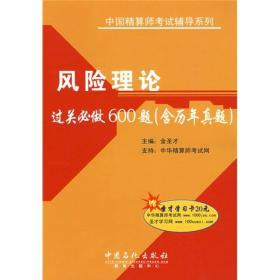 中国精算师考试辅导系列:风险理论过关必做600题(含历年真题)