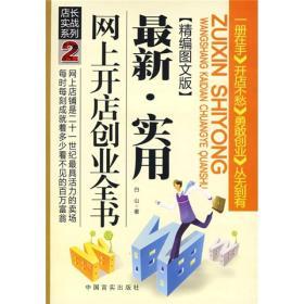 店长实战系列2:最新实用网上开店创业全书(精编图文版)